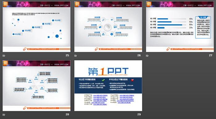 蓝色动态微立体工作总结PPT图表