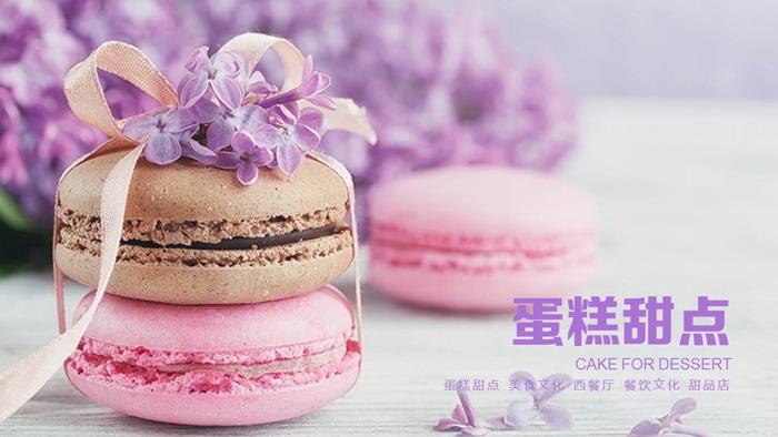 粉色甜点蛋糕PPT模板