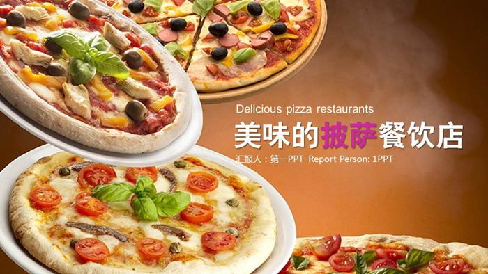 美味披萨PPT模板