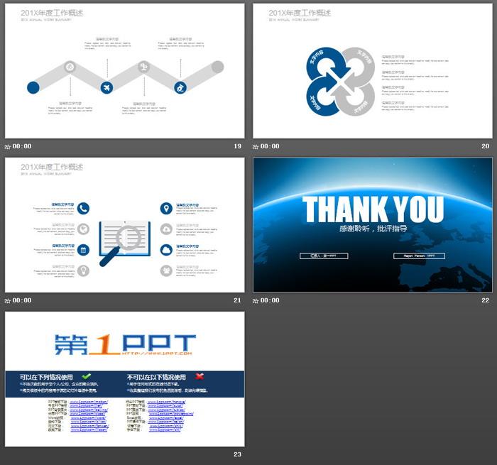 蓝色地球背景的工作计划PPT模板