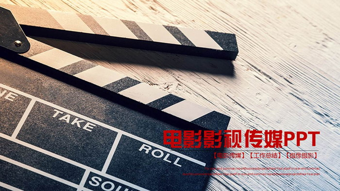 场记板背景的电影影视传媒PPT模板