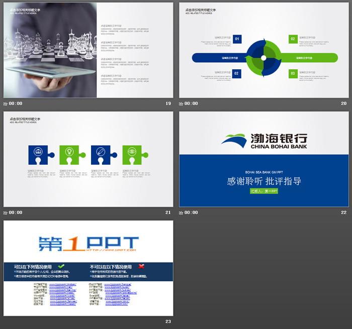 渤海银行PPT模板