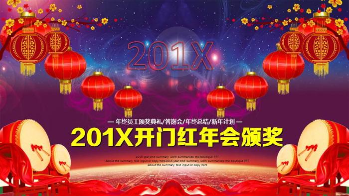 红色喜庆企业年会庆典PPT模板