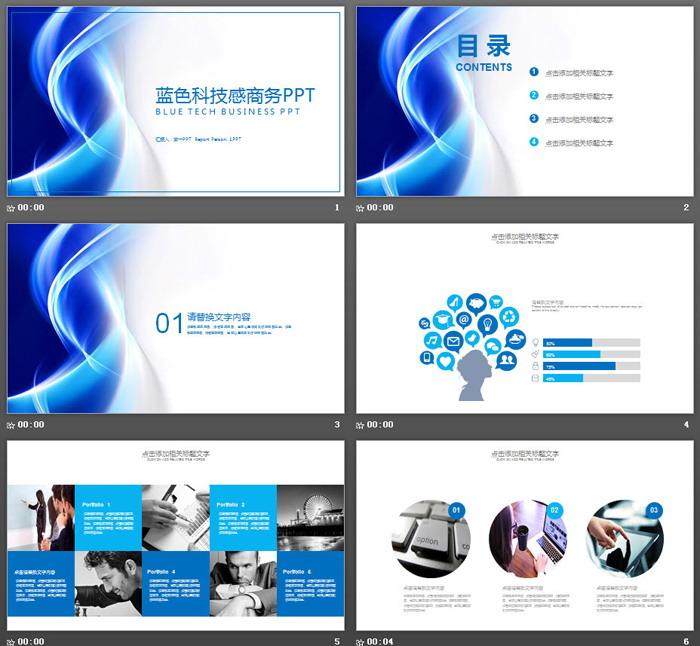蓝色抽象曲线科技感PPT模板