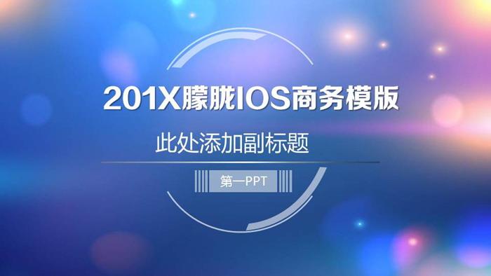 蓝色梦幻iOS风格工作汇报PPT中国嘻哈tt娱乐平台