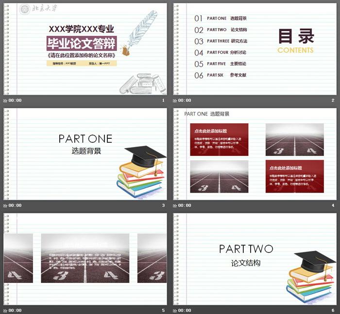 记事本背景的毕业论文答辩PPT模板