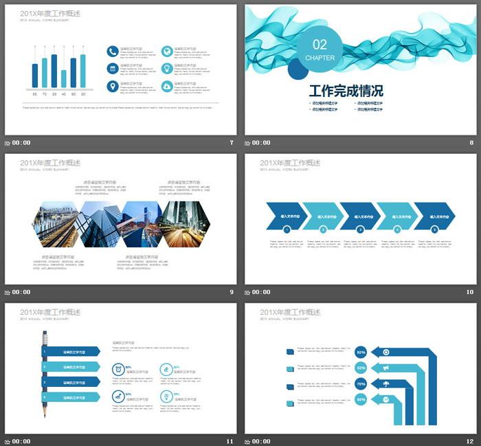 蓝色烟雾曲线背景商业融资PPT模板