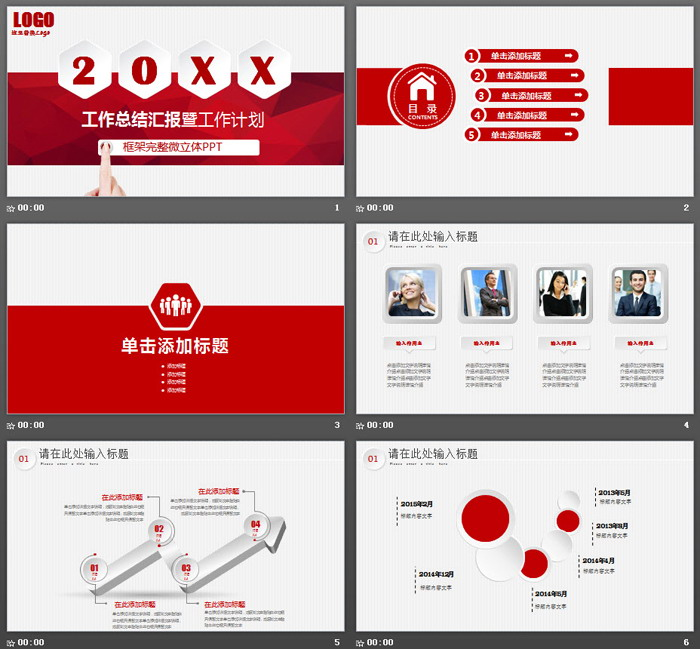 红色手势微立体工作汇报PPT中国嘻哈tt娱乐平台