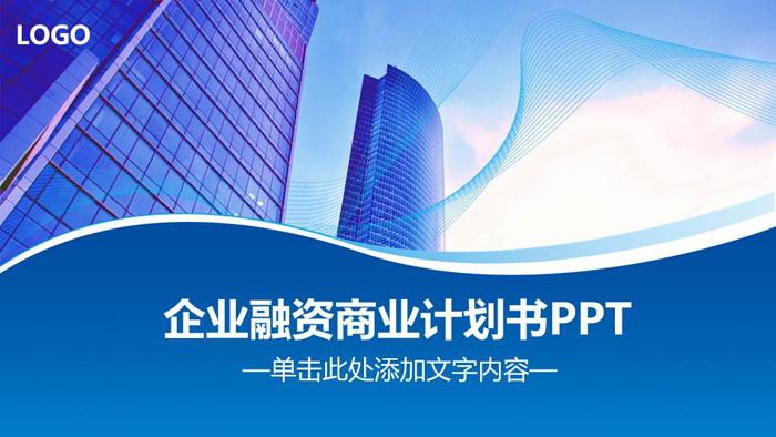 蓝色商业建筑背景的企业融资PPT模板