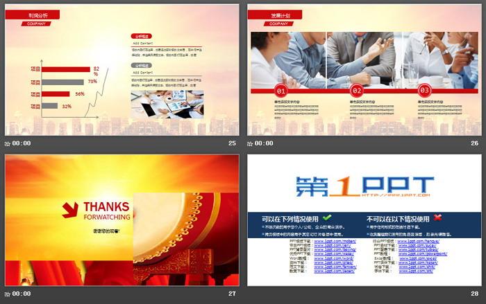 大鼓彩带背景的创业融资计划书PPT模板