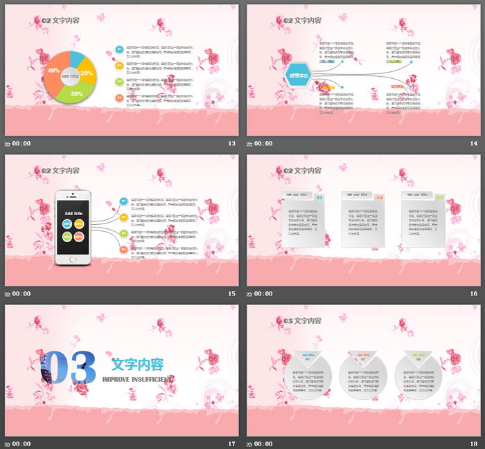 温馨卡通母亲节PPT中国嘻哈tt娱乐平台