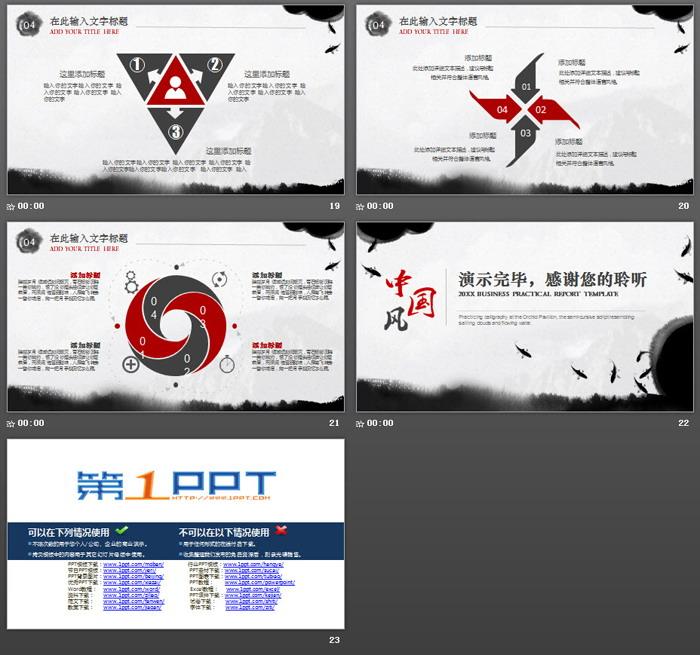 水墨中国风年终工作总结PPT模板