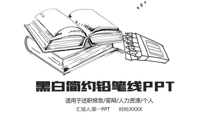 黑白铅笔素描风格毕业答辩PPT模板