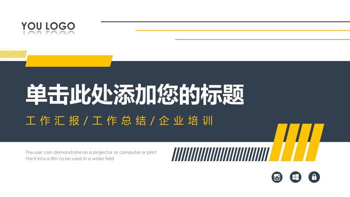 蓝黄紧凑通用商务PPT模板