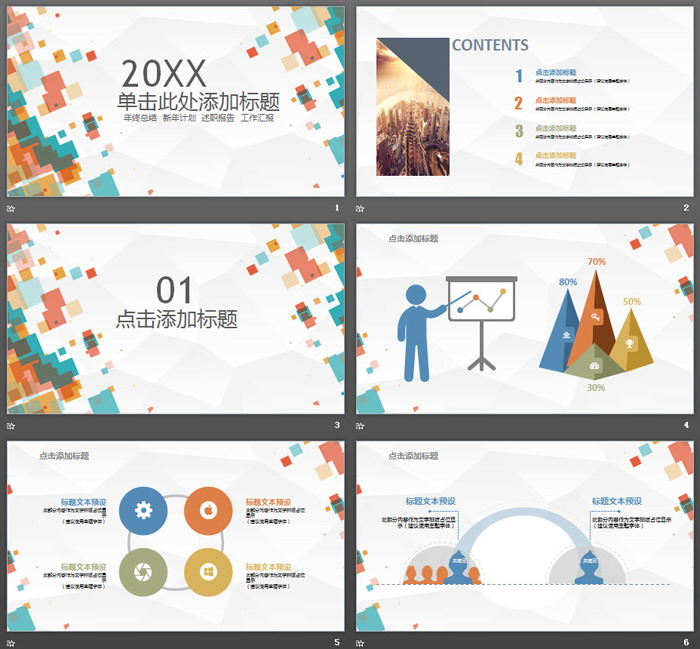 彩色方框多边形背景通用商务PPT中国嘻哈tt娱乐平台