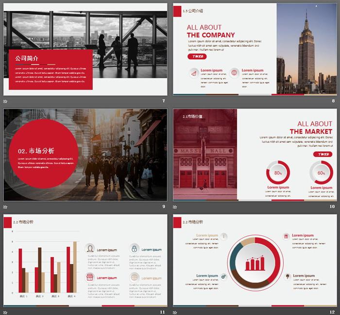 图片排版风格的企业融资PPT模板