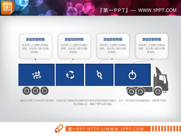 24张蓝色微立体2018年送彩金网站大全计划PPT图表大全
