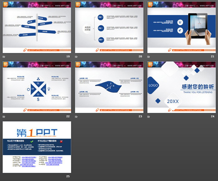 24张蓝色微立体工作计划PPT图表大全
