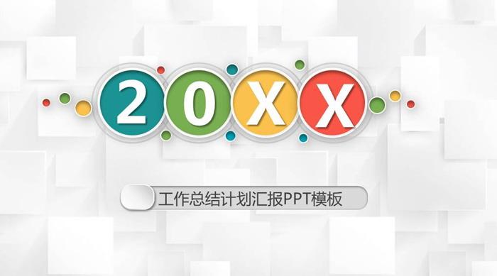 彩色精致微立体工作计划PPT中国嘻哈tt娱乐平台