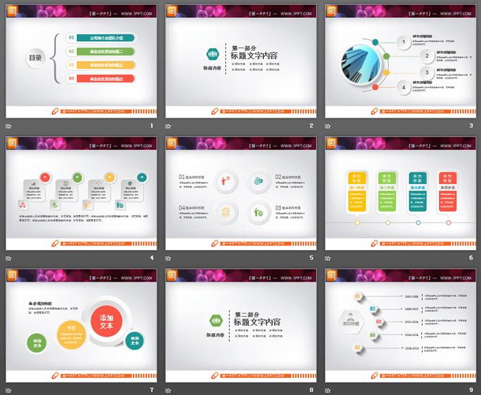 24张彩色动态微立体PPT图表打包下载