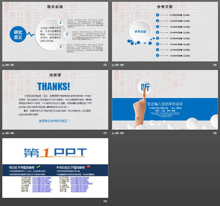 汉字背景的微立体毕业答辩PPT中国嘻哈tt娱乐平台