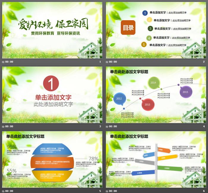 绿色清新《爱护环境保护家园》平安彩票官网
