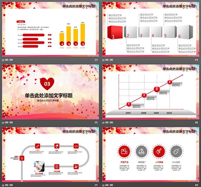 红色爱心背景的爱心公益PPT模板
