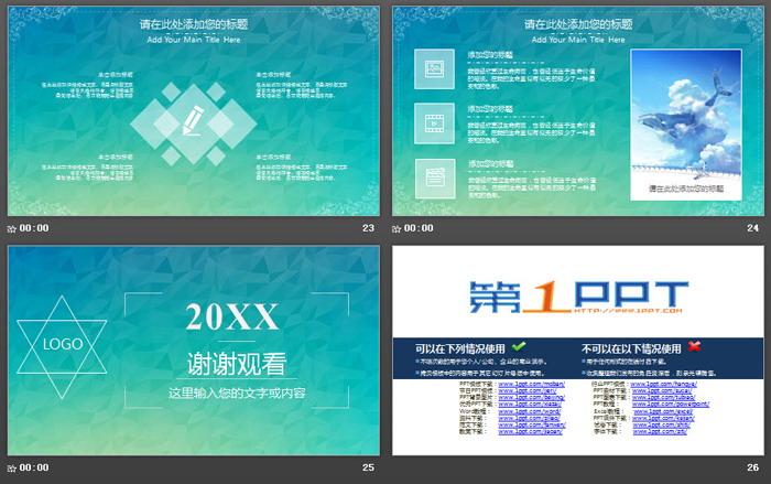 蓝色简洁扁平化PPT模板