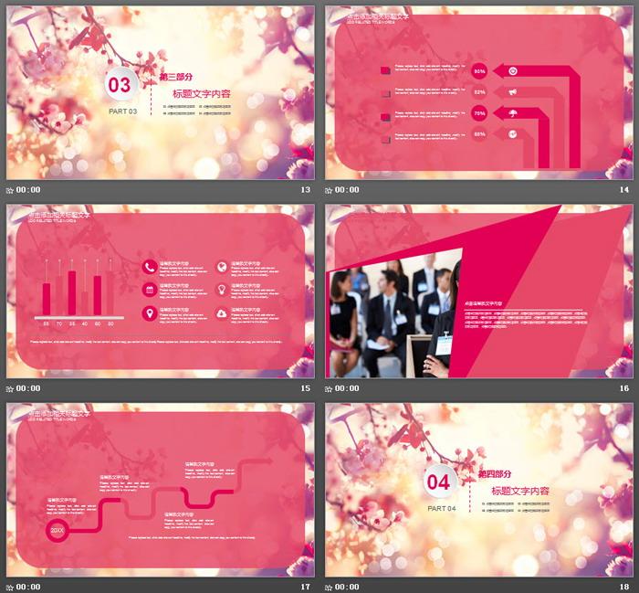 粉色唯美樱花PPT模板