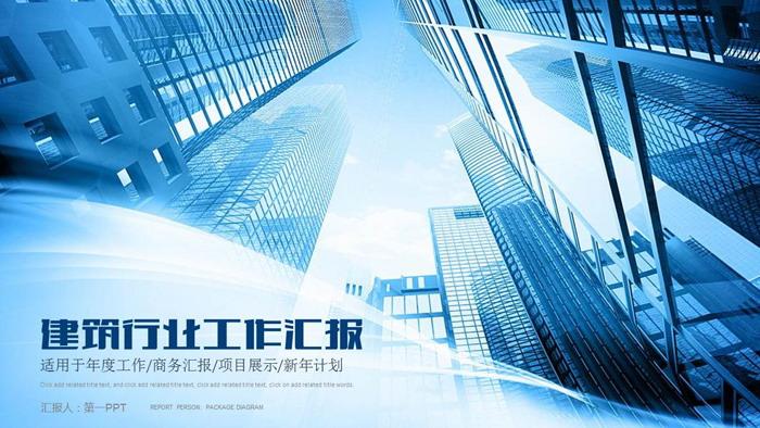高楼大厦背景的建筑行业工作总结汇报PPT模板