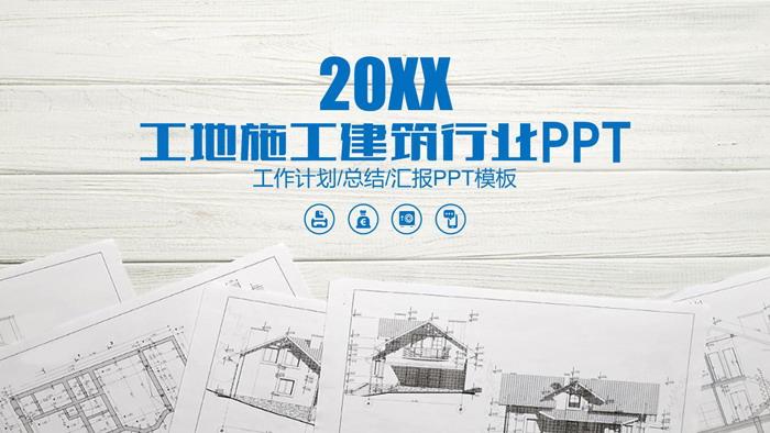 建筑图纸背景PPT模板
