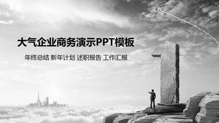 大气黑白商务演示PPT中国嘻哈tt娱乐平台