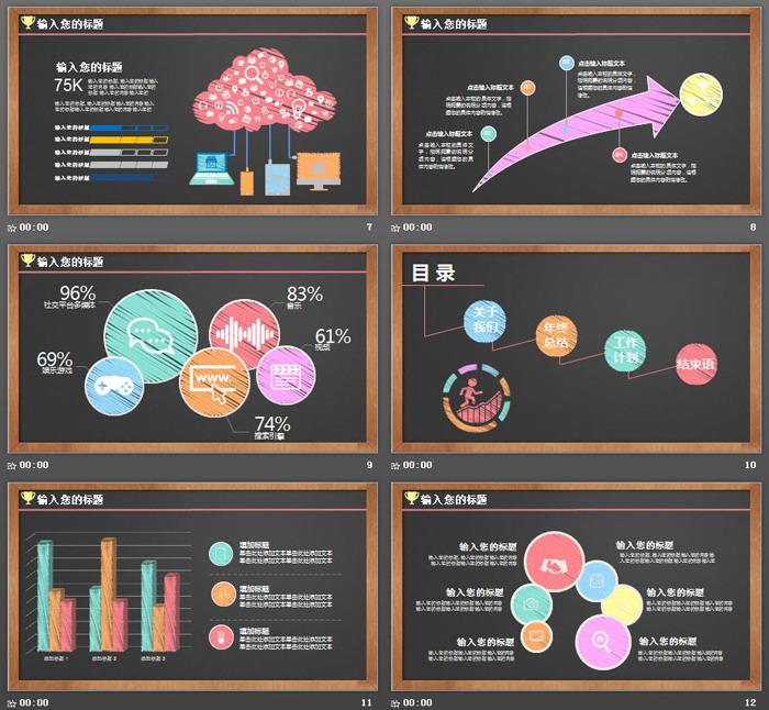 黑板粉笔手绘风格商务计划PPT中国嘻哈tt娱乐平台