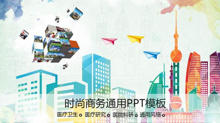 时尚彩色都市背景PPT中国嘻哈tt娱乐平台