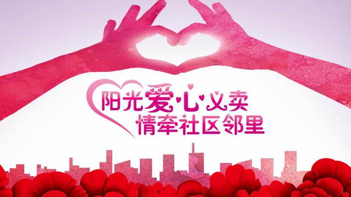 爱心义卖慈善公益PPT模板