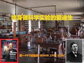 《终身做科学实验的爱迪生》PPT课件