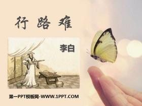 《行路难》PPT课件下载