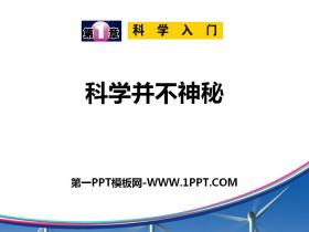 《科学并不神秘》PPT下载