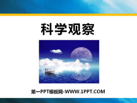 《科学观察》PPT