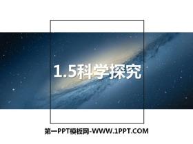《科学探究》PPT