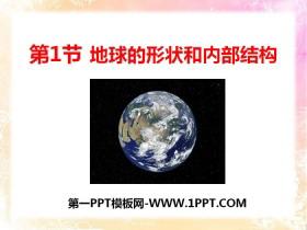 《地球的形状与内部结构》PPT课件