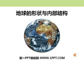 《地球的形状与内部结构》PPTtt娱乐官网平台