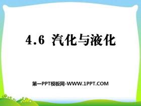 《汽化与液化》PPT