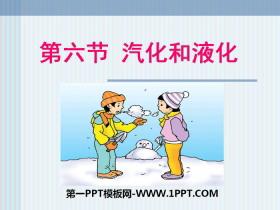 《汽化与液化》PPT课件