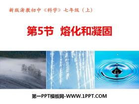 《熔化和凝固》PPT