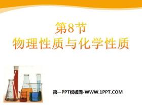 《物理性质与化学性质》PPT