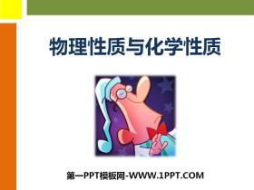 《物理性质与化学性质》PPT课件