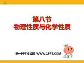 《物理性质与化学性质》PPT下载