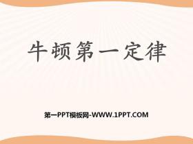 《牛顿第一定律》PPT