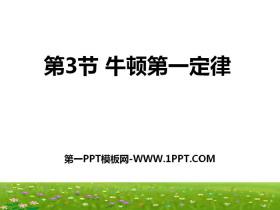 《牛顿第一定律》PPT下载